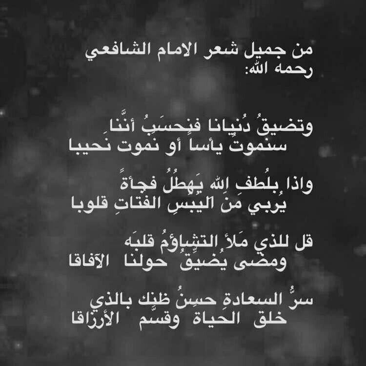 من جميل شعر الإمام الشافعي رحمه الله Proverbs Quotes Islamic Phrases Poetry Words
