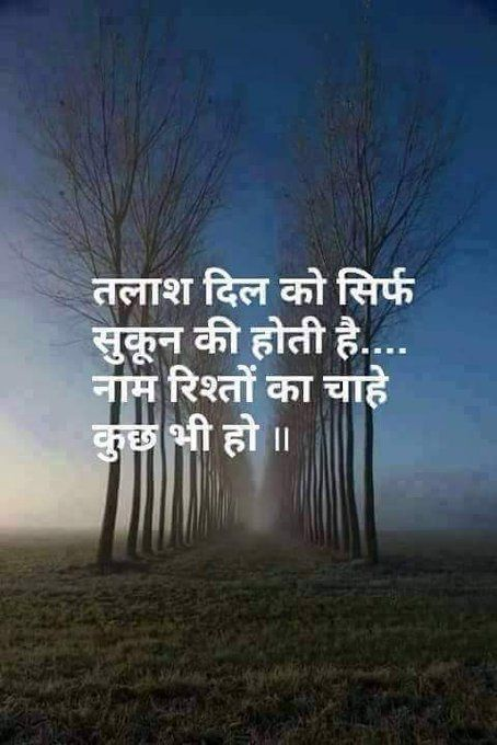 Best Hindi Quotes on is part of Hindi quotes - dBQm1IOxkP""
