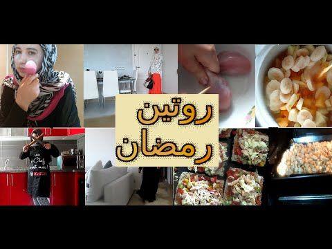 روتيني في رمضان من الفطور إلى الفطور مع طريقتي في تحضير فطور سريع Youtube Ramadan Seasons