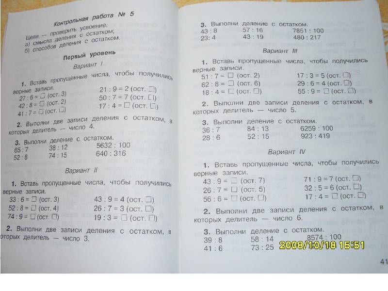 Итоговые контрольные работы по математике tabmanas  Итоговые контрольные работы по математике