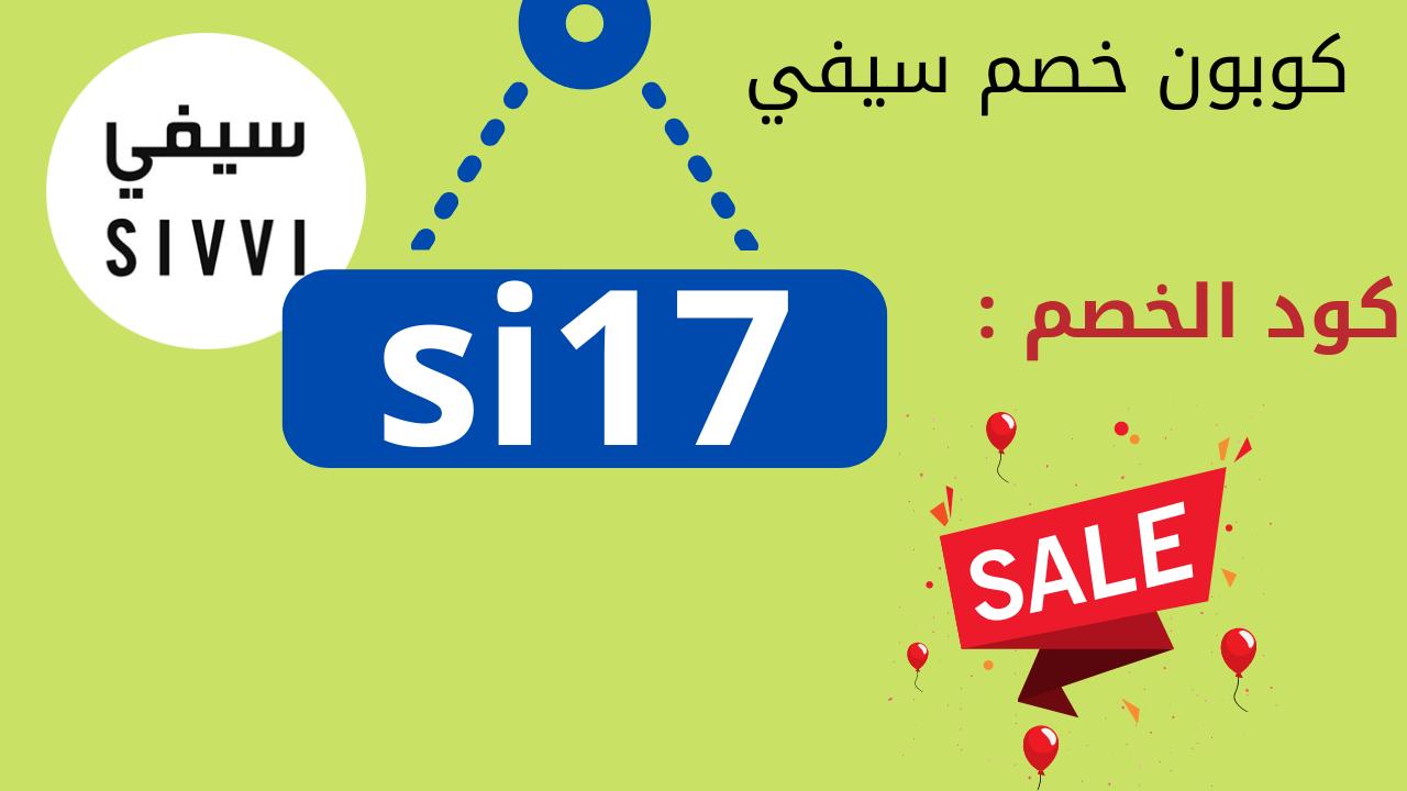 جمعنا لكم اقوى اكــواد الخصـم عند تسوقكم لمنتجات ستايلي St905 ماماز اند باباز Mp128 ماكس Me447 Mc368 نون مصر Muiz سنتربو In 2021 Highway Signs Iggs Signs