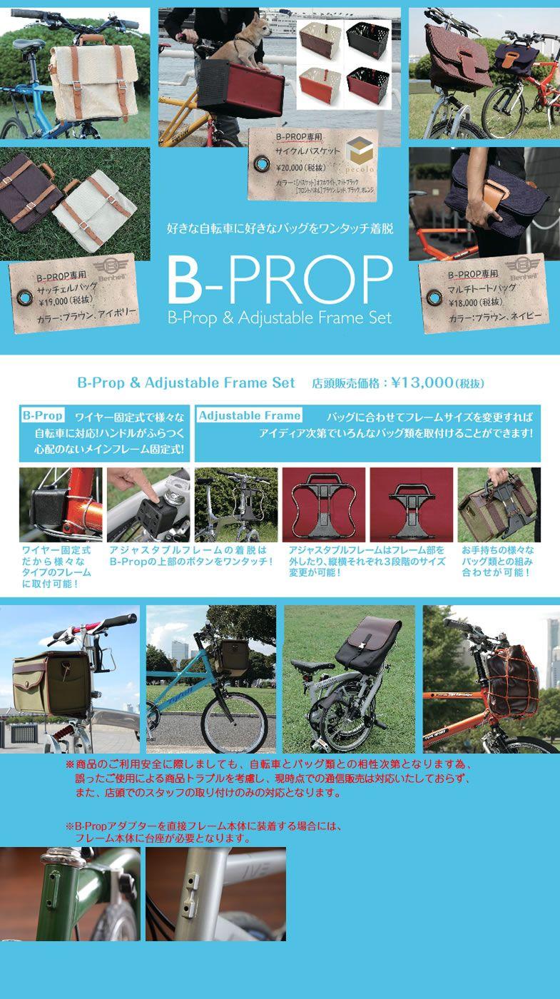 B Prop 折りたたみ自転車 ミニベロ専門店 Green Cycle Station 折りたたみ自転車 ミニベロ 自転車