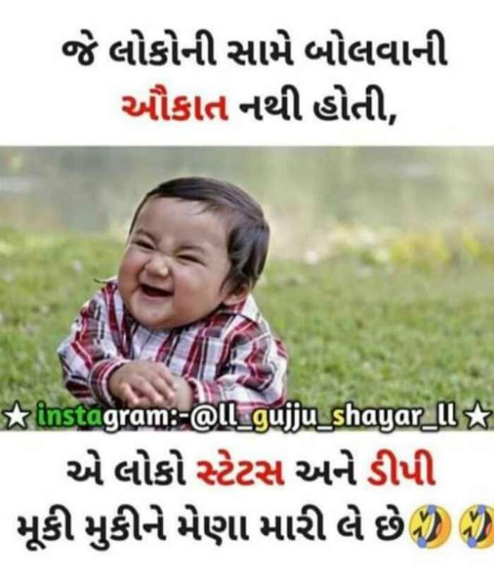 Quotes And Whatsapp Status Videos In Hindi Gujarati Marathi Sibling Memes Funny Babies Work Humor