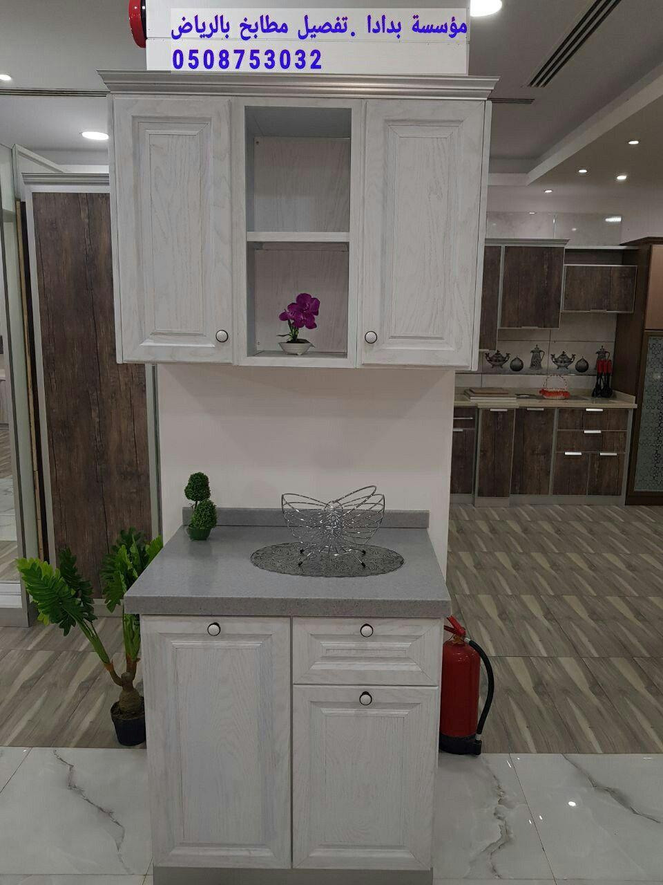 مطابخ المنيوم بالرياض 0508753032 مطابخ خشب في الرياض محلات مطابخ خشب بالرياض محلات مطابخ المنيوم بالرياض افضل محل تفصيل مطابخ Home Decor Kitchen Interior Home