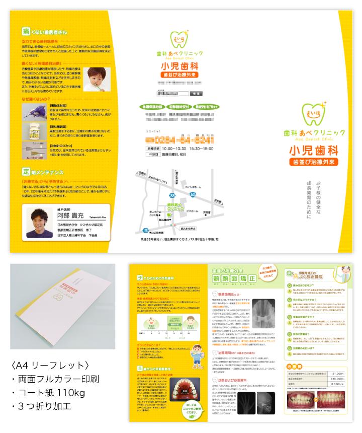 パンフレット リーフレット クリニック 歯科医院向けhp制作のブレスキュー パンフレット デザイン リーフレット パンフレット