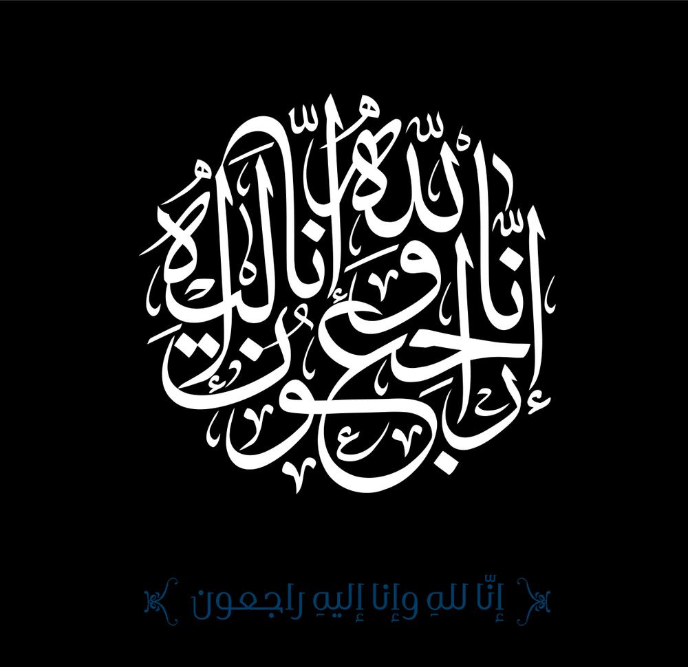 رمزيات تعزية 2020 إنا لله وإنا إليه راجعون Quran Quotes Quran Verses Arabic Words