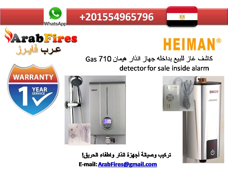 عرب فايرز كاشف تسرب غاز للبيع هيمان Arab Fires Gas Detector Allin1 Heiman Hm 719 Gas Detector Detector Gas