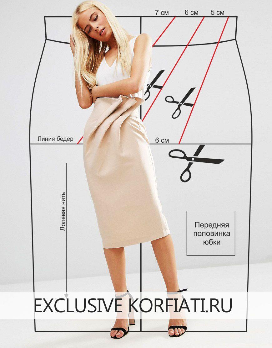 Выкройка юбки с косыми складками от Анастасии Корфиати | sewing ...