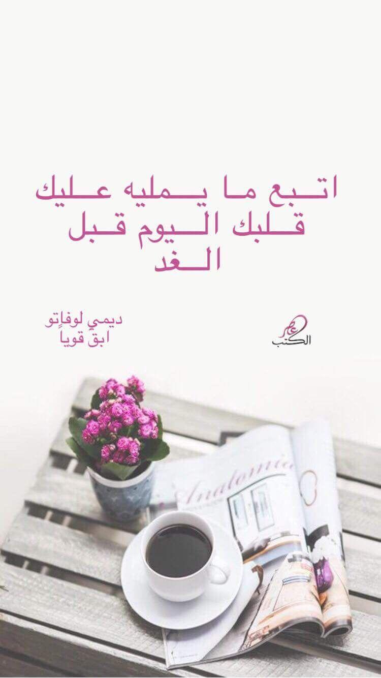 مقتطفات كتاب ابق قويا ديمي لوفاتو رابط مراجعة و تحميل تنمية بشرية Arabic Books Books