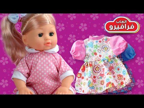 العاب بنات العاب تلبيس بنات العاب اطفال How To Dress Up Baby Doll Kids Baby Face Toys