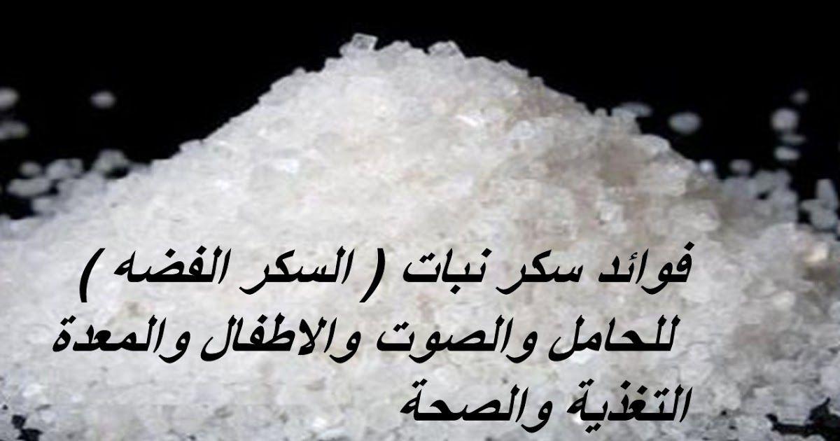 فوائد سكر نبات السكر الفضه للحامل والصوت والاطفال والمعدة