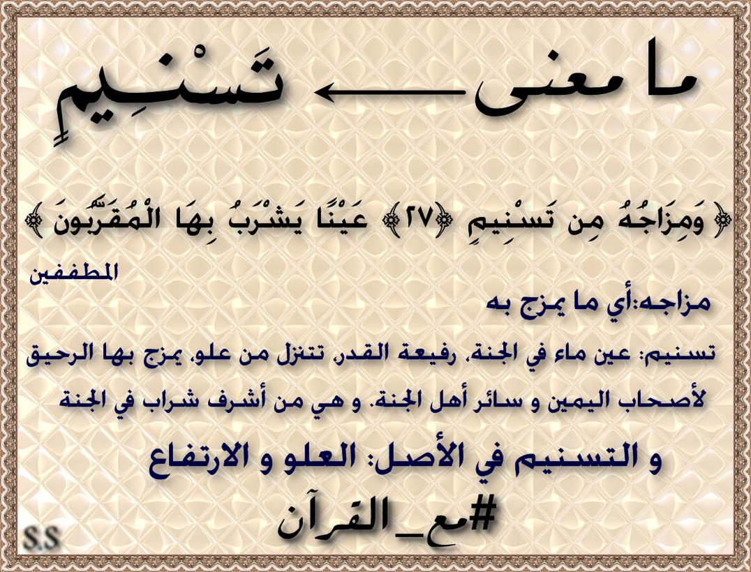 Pin By سرى سلمان On مع القرآن Arabic Pattern Quran Islam