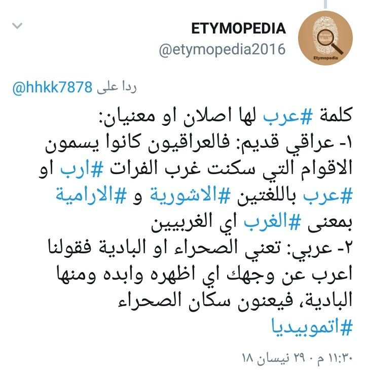 ما معنى كلمة العرب اتموبيديا Language Math Math Equations