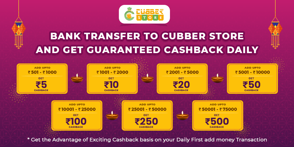 Diwali Dhamaka Offer Request Money to cubber store and