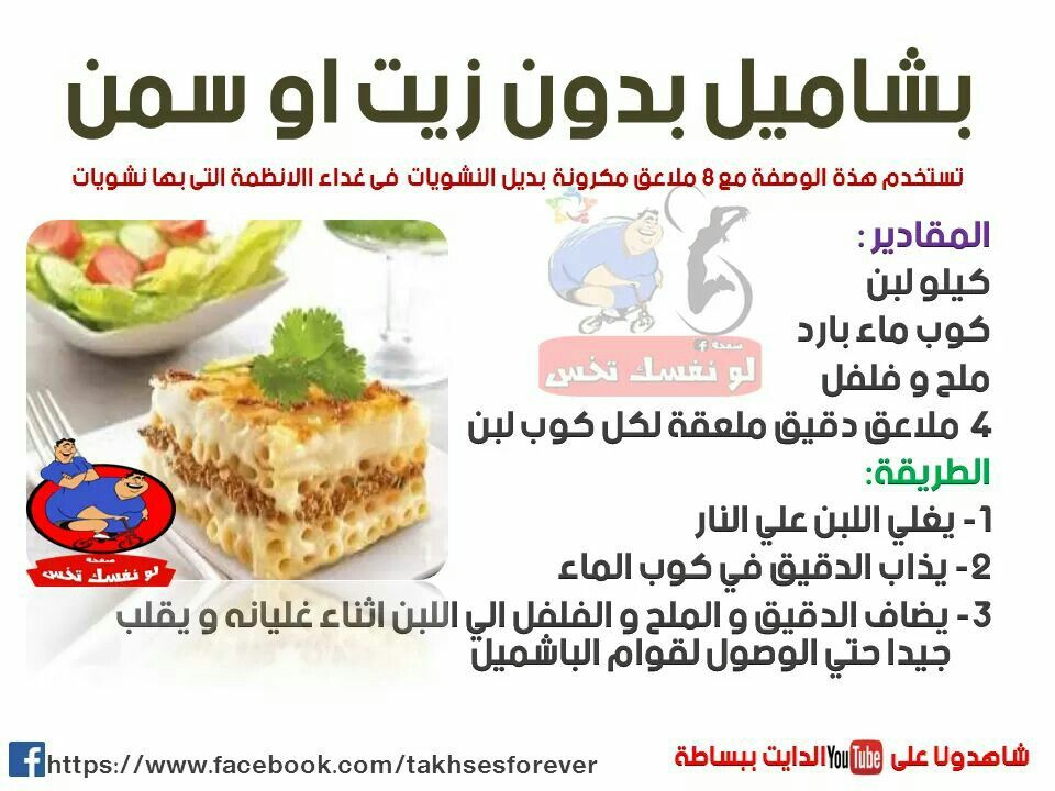 Pin By Nana Jaff On Diet Food Recipes Cooking