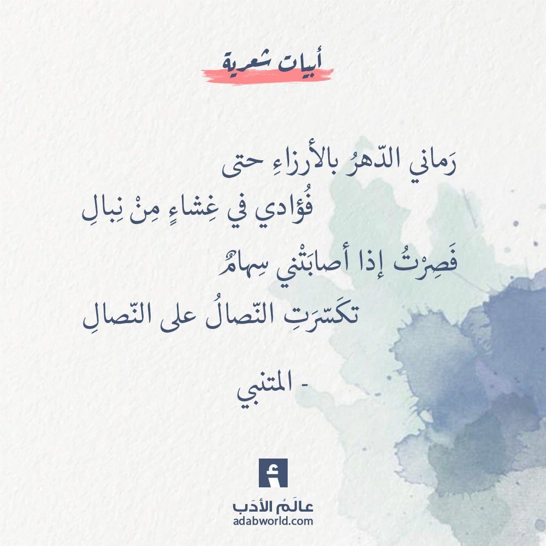 نصيبك في حياتك من حبيب من اروع قصائد المتنبي عالم الأدب Quotes Arabic Quotes Poetry Quotes