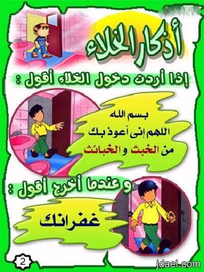 تعليم الاطفال الاذكار بطرق مشوقه بالصور Muslim Kids Activities Islamic Kids Activities Islam For Kids