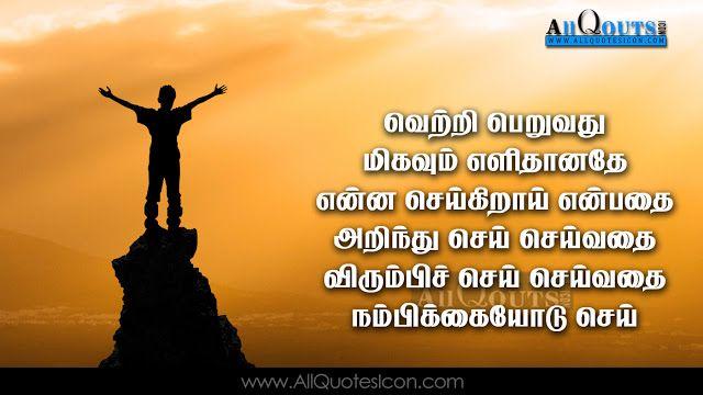 Tamil Inspirational Quotes Life Quotes Whatsapp Status Tamil
