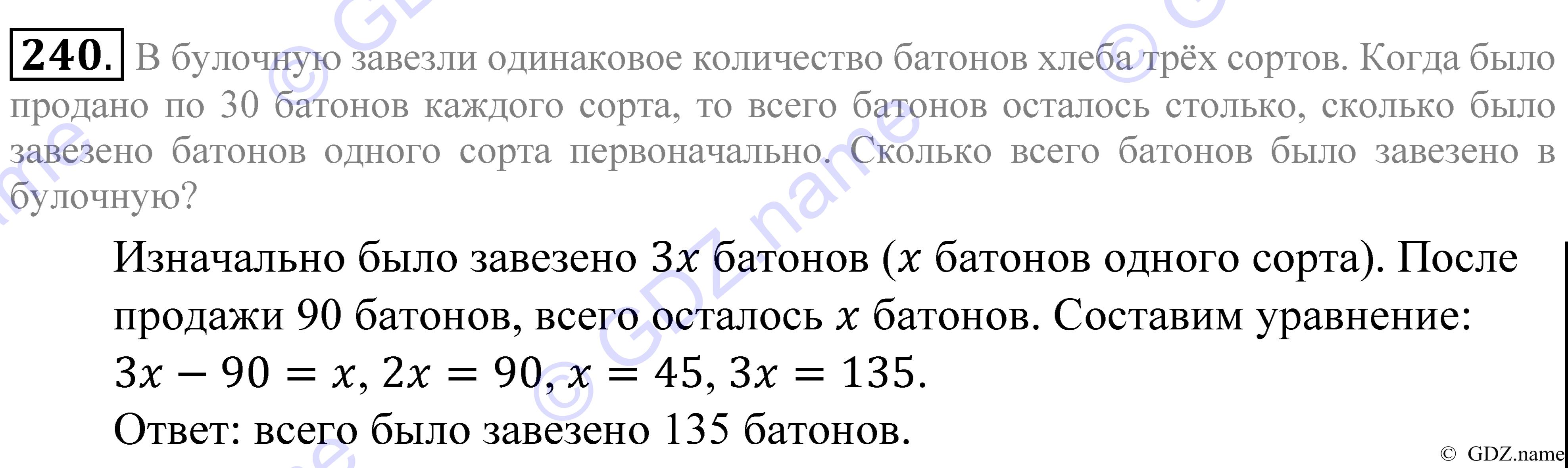 Русский язык 240 задание 5 класс
