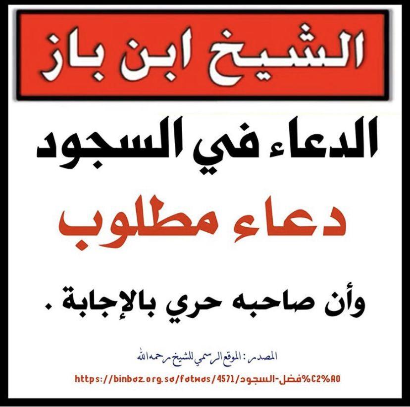 الدعاء في السجود Faith Arabic Calligraphy Calligraphy