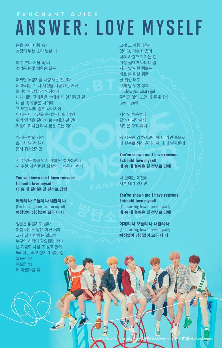 Bts Fanchant Guides Bts Song Lyrics Bts Lyrics Quotes Bts Lyric