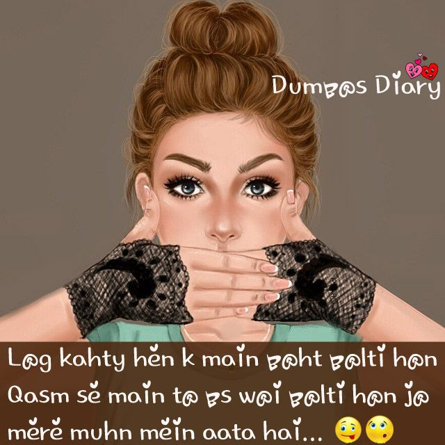Pin By Ayesha Ali On Dumbo S Diary Cute Attitude Quotes Girly Things Bones Funny