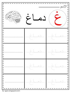 كلمات بحرف الغين للأطفال Arabic Alphabet Pdf In 2021 Arabic Alphabet Pdf Arabic Alphabet Alphabet