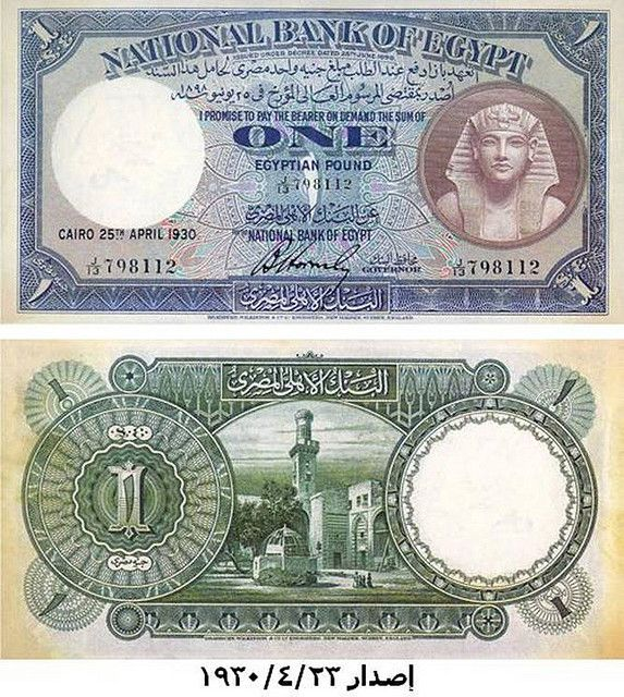 Egyptian Currency 1930 Egyptian Egypt History Currency Design