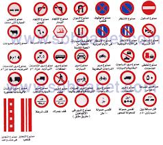 ف خ تعلم إشارات المرور منتديات الجلفة لكل الجزائريين و العرب Word Search Puzzle Words Word Search