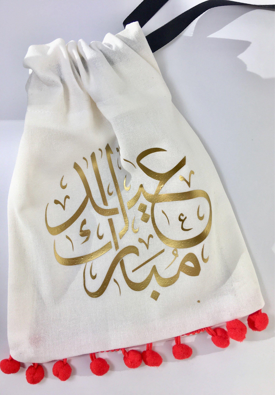 Eid favor bag, eid gift, eid favor, kid eid mubarak, eid mubarak ...