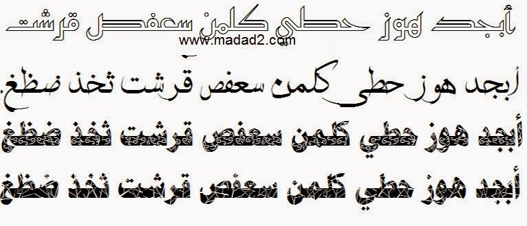 خطوط عربية متميزة مجانا مداد الجليد Arabic Font Math Calligraphy