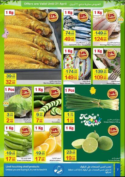 عروض كارفور رمضان 2020 أقوي الخصومات على السلع وياميش رمضان Vegetables Food