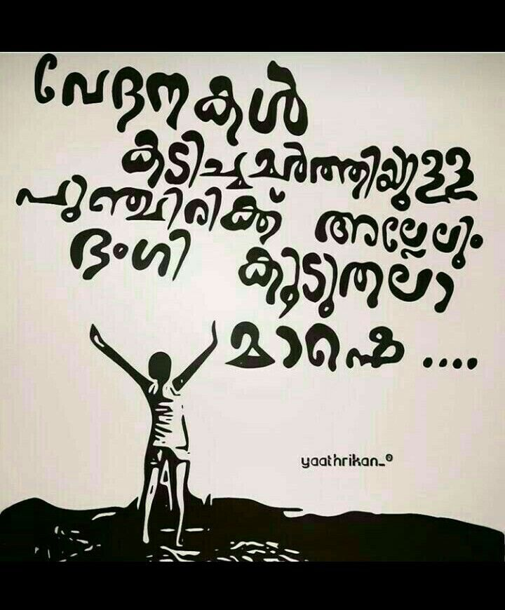 Love Failure Inspirational Quotes In Malayalam