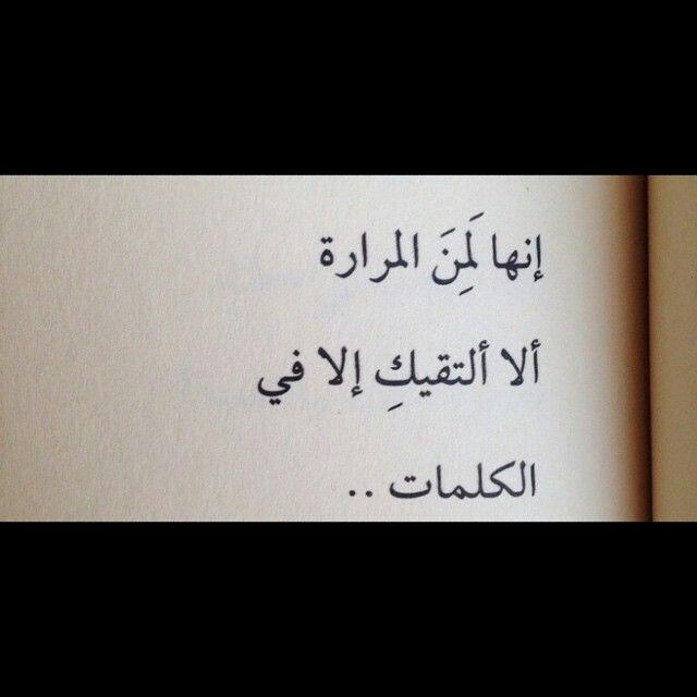 في خيالي و ذكرياتي فقط ولكن هل سنلتقي مرة اخرى ولو صدفة Quotations Arabic Quotes Words