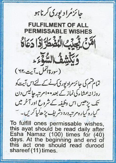 Quran Sharif Ki Ayat Image - Nusagates