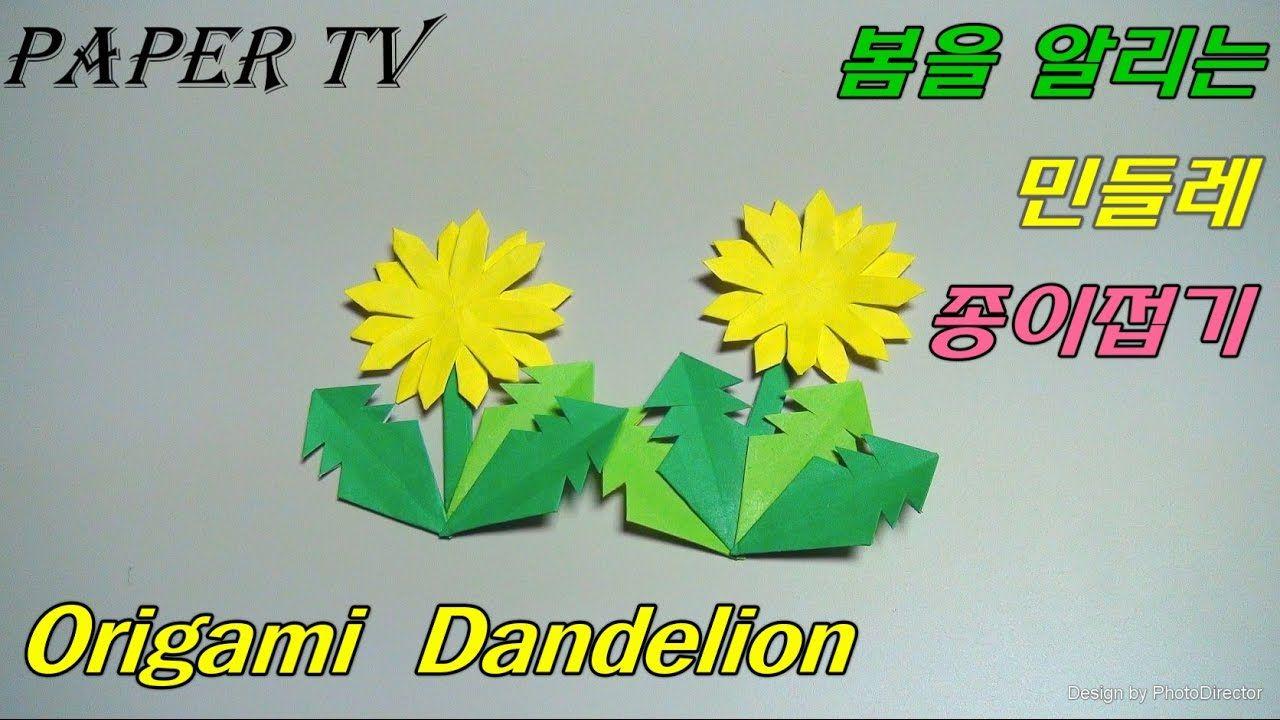 Paper Tv Origami Dandelionflower