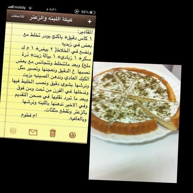 Pin By Nisreen Massad On افكار اكلات Food Camembert Cheese Cheese