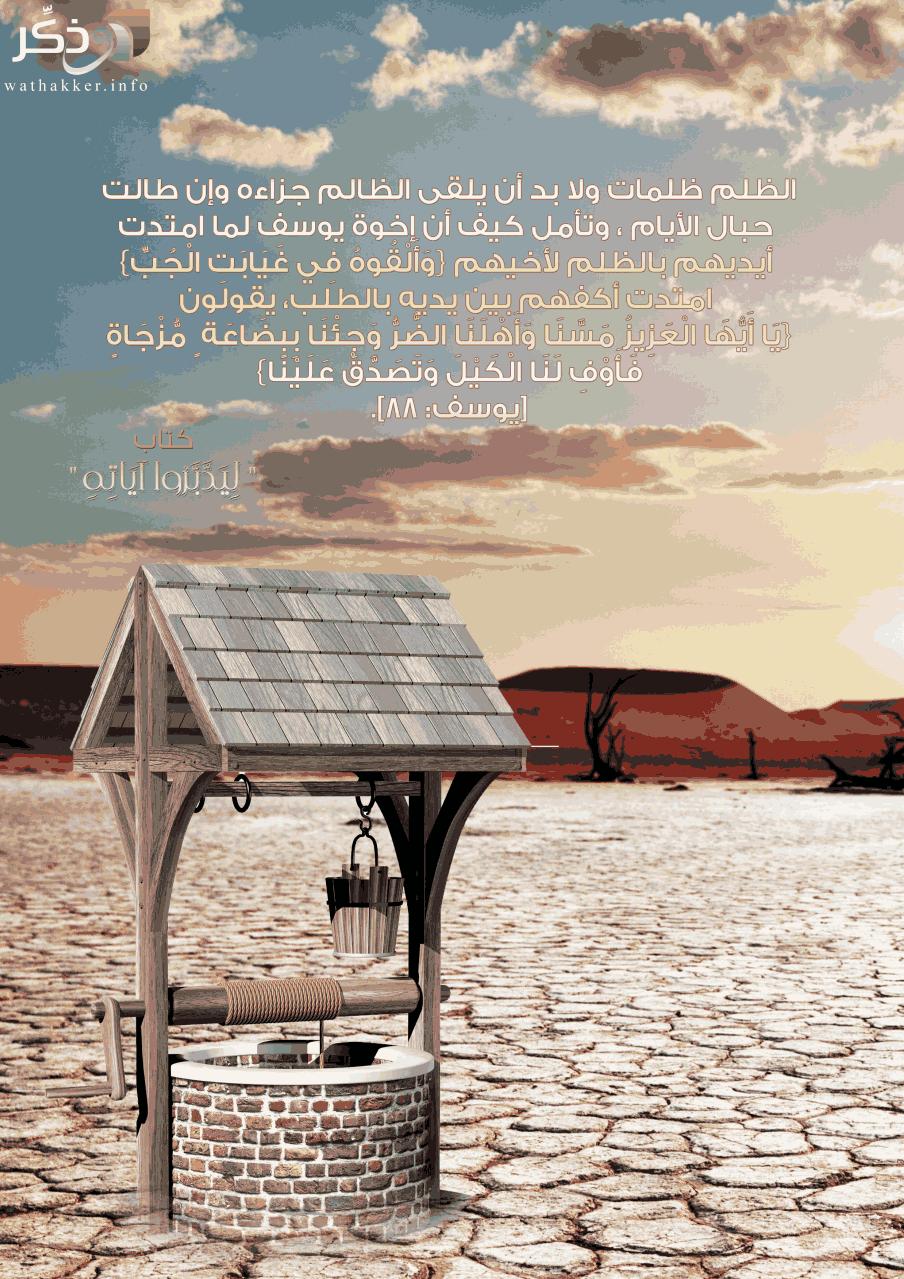 Pin By الحمد لله تكفى On صور دعويه للنشر والتوزيع Best Quotes Ever Islam Outdoor