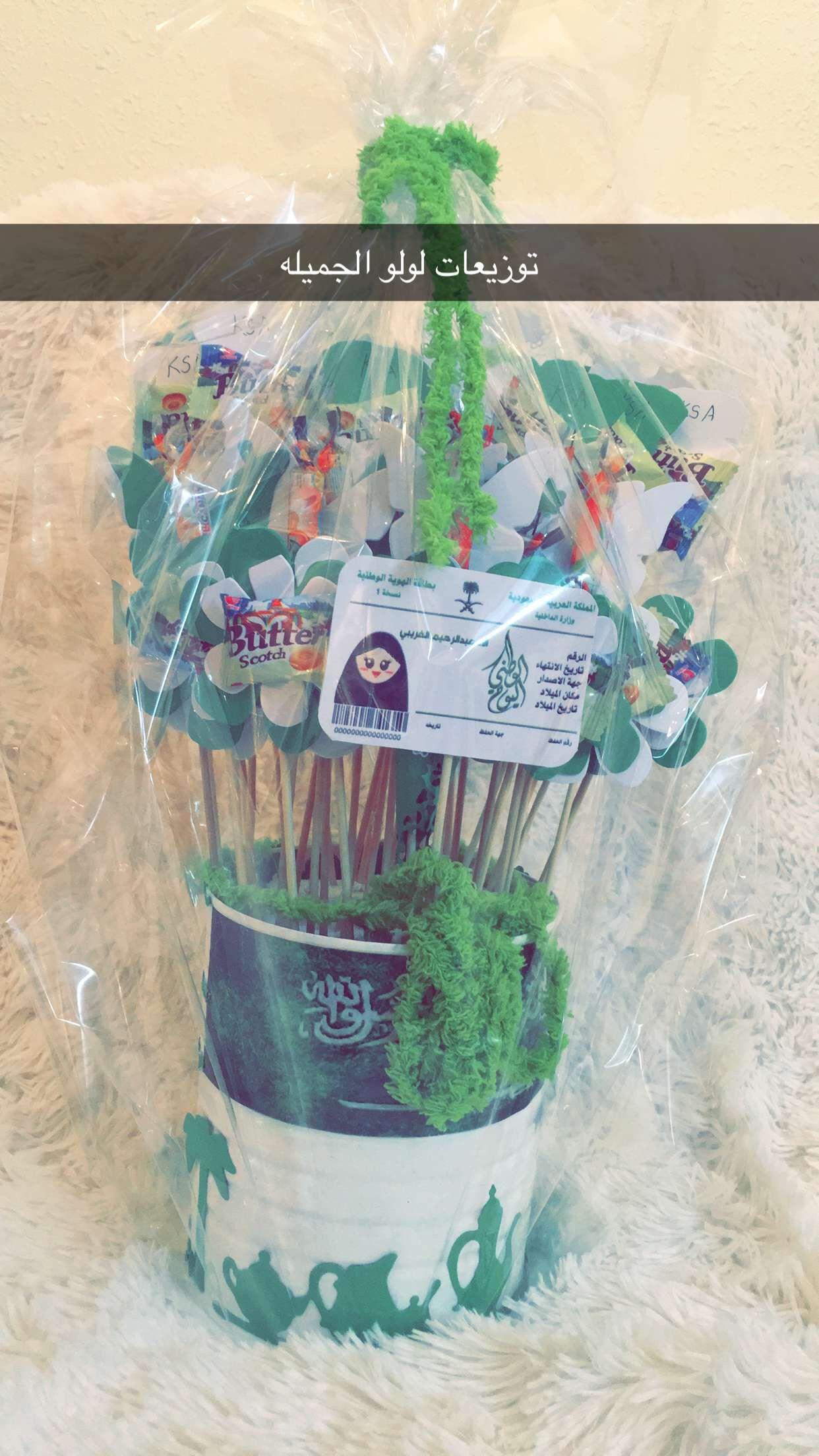 توزيعات اليوم الوطني National Day Saudi National Day Crafts