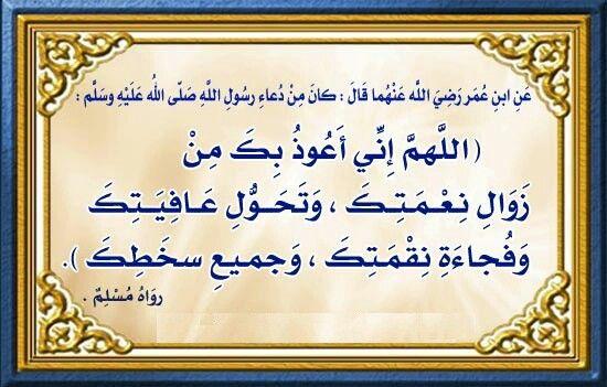 من دعاء النبي صلى الله عليه وسلم Arabic Calligraphy Prayers Calligraphy