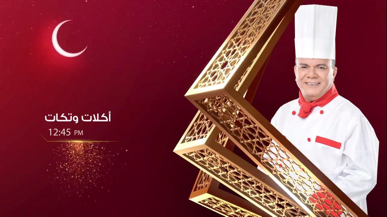 موعد وتوقيت عرض برنامج أكلات وتكات على قناة الحياة في رمضان 2020 45th