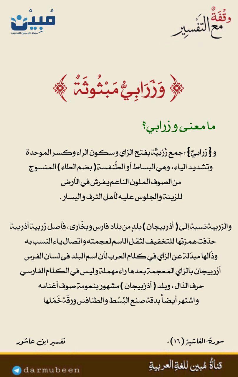 ما معنى وزرابي في قوله تعالى وزرابي مبثوثة Quran Verses Beautiful Arabic Words Quotes