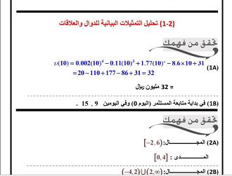 الرياضيات ثالث ثانوي النظام الفصلي الفصل الدراسي الأول Math U 20 Math Equations
