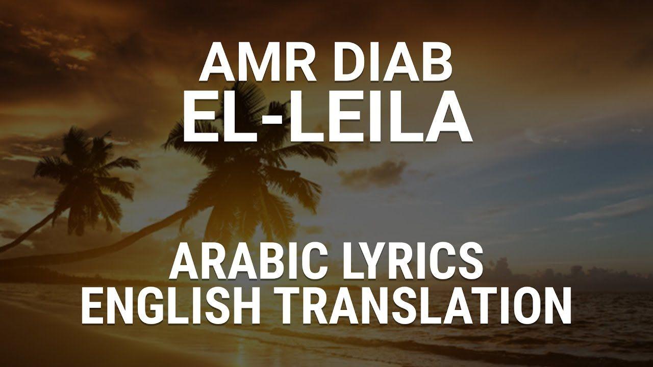 Amr Diab El Leila Egyptian Arabic Lyrics Translation عمرو دياب Lyrics Pop Singers Music Songs