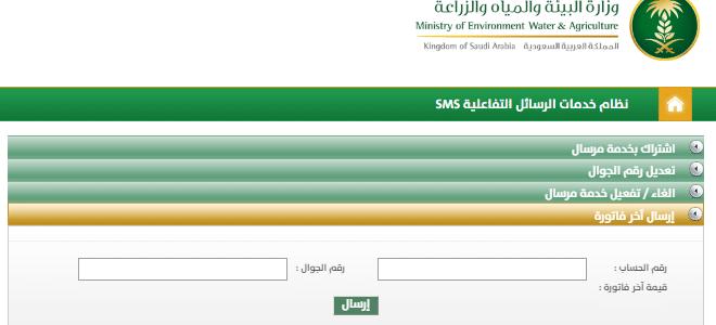 الاستعلام عن فاتورة المياه برقم الحساب عبر موقع شركة المياه الوطنية Sms Juja Ads