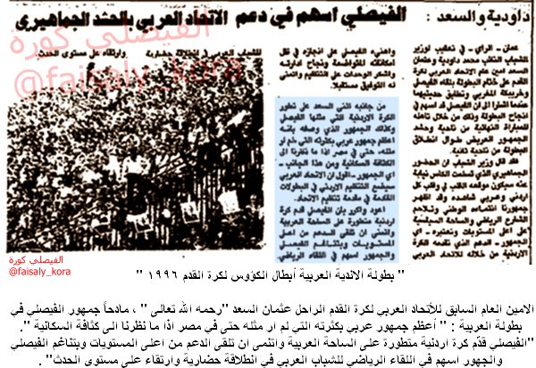 المرحوم بإذن الله عثمان السعد جمهور الفيصلي أعظم جمهور عربي بكثرته اذا ما نظرنا الى كثافة السكانية Blog Posts Blog Post
