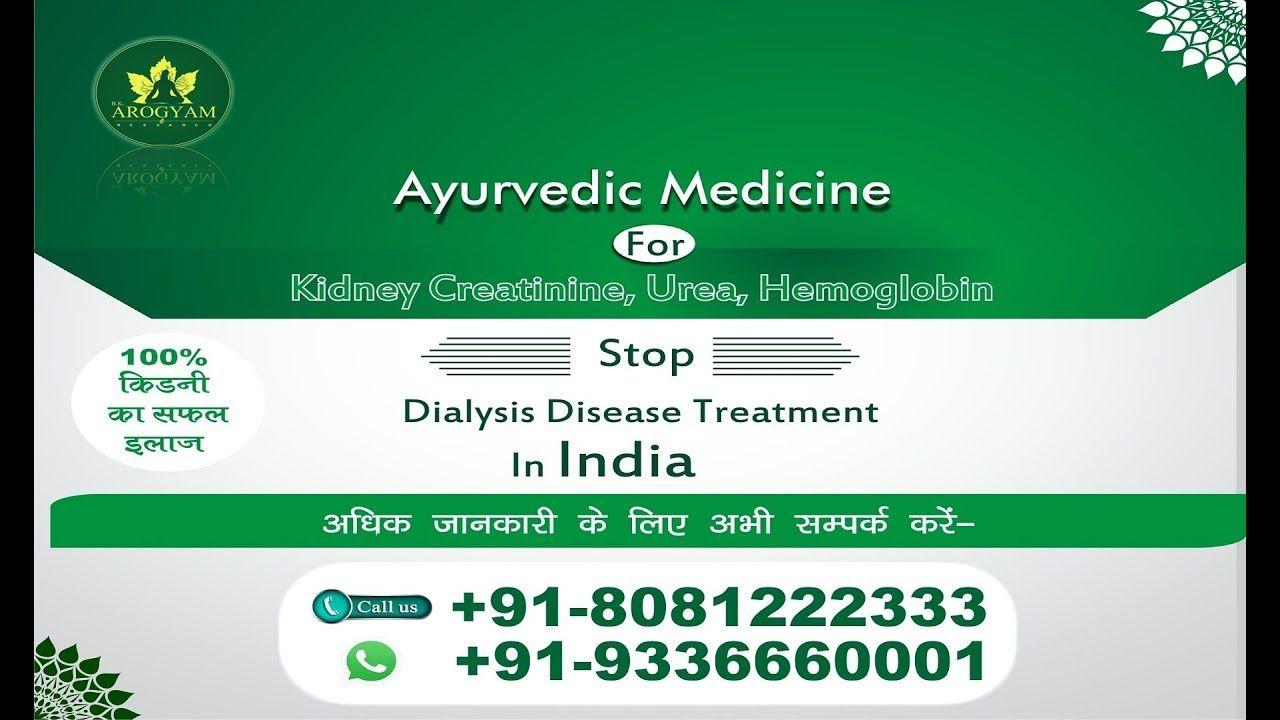 Ayurvedic Medicine For Kidney Creatinine,Urea,Hemoglobin