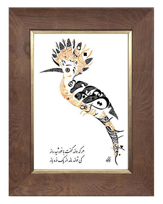 3ebe9490bed6 Farsi Calligraphy - The Conference of the Birds - Farid ud-Din Attar -  Attar of Nishapur - Persian C