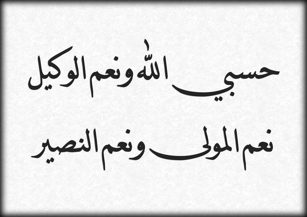 حسبي الله ونعم الوكيل صور مكتوب عليها حسبنا الله ونعم الوكيل ادعية علي الظالم والمفتري