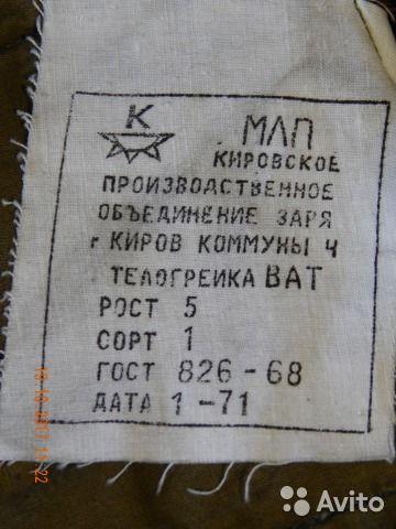 322facbf4ae7e Телогрейки.СССР. Рост 2,3 купить в Санкт-Петербурге на Avito ...